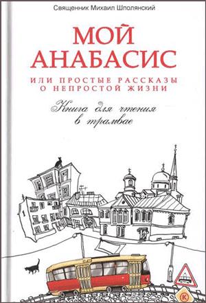 Книга для чтения в трамвае Мой анабазис. Обложка