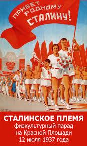 по запросу Сталинское племя Парад физкультурников вы найдете огромное число фотографий крепких парней и девушек минимально одетых