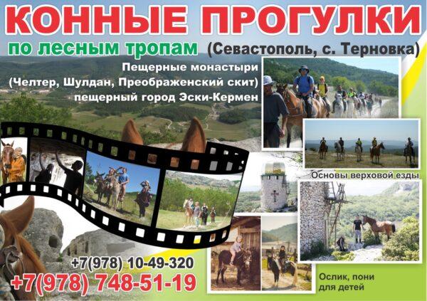 конные прогулки в юго-западном Крыму. Терновка