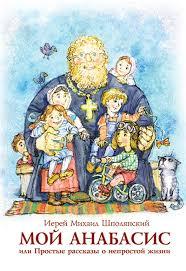Обложка книги о семейном детском доме сельского священника Михаила Шполянского Мой анабазис