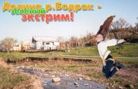 Зеленый экстрим в долине Бодрак