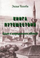 обложка Книги путешествий Эвлия Челеби, из-во ДОЛЯ, 2008
