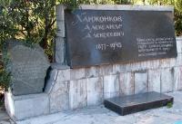 могила Александра Ханжонкова на Ялтинском мемориальном кладбище