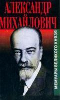 книга воспоминаний Великого князя Александра Михайловича Романова