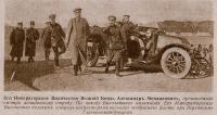 Александр Михайлович Романов - создатель российской авиации