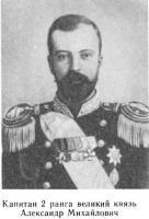 Капитан второго ранга Александр Михайлович Романов