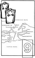 картосхема античных поселений Боспора Киммерийского (Керченский пролив)