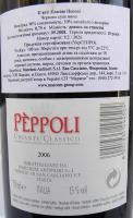 контр-этикетка с описание вина Кьянти Классика Пепполи, производитель: маркиз Антинори, Италия