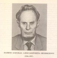 археолог Аскольд Щепинский
