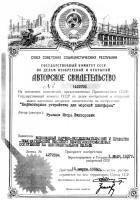 Игорь Русанов, авторское свидетельство на изобретение