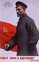Феликс Дзержинский - рыцарь революции