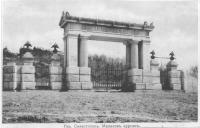вход на мемориал Малахов курган, Севастополь, Крым
