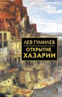 Открытие Хазарии. Лев Гумилев
