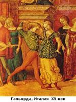 танец гальярд, Италия, 16 век