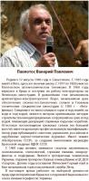 Валерий Павлотас, биография