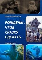 """Валерий Павлотас, автор книги """"Рождены, чтоб сказку сделать..."""""""