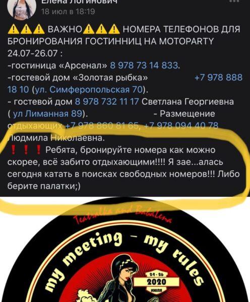 Крым для мото движения, лето 2020. Афиша и контакты